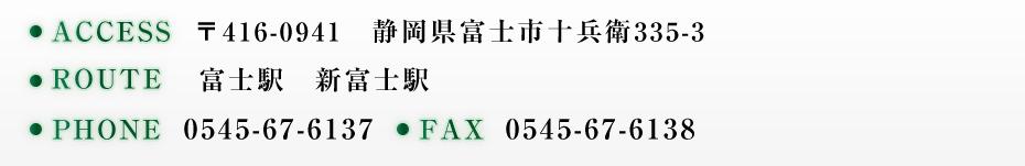遠藤哲弥税理士事務所_アクセス