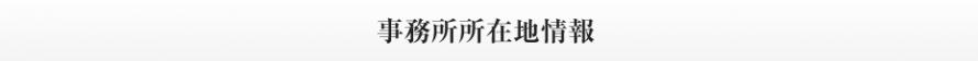 アクセス_遠藤哲弥税理士事務所