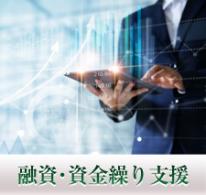 融資・資金繰り支援_税理士