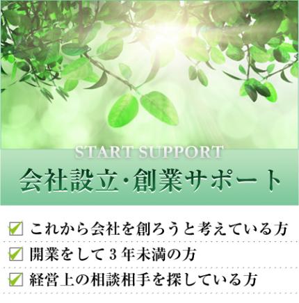 会社設立・創業サポート_税理士