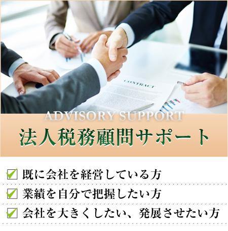法人税顧問サポート_新富士