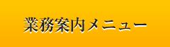 遠藤哲弥-業務案内メニュー