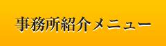 遠藤哲弥-事務所紹介メニュー