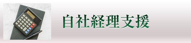 自社経理支援_税理士事務所