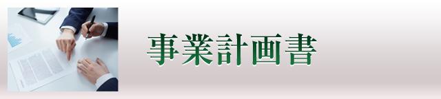 事業計画書_会計事務所