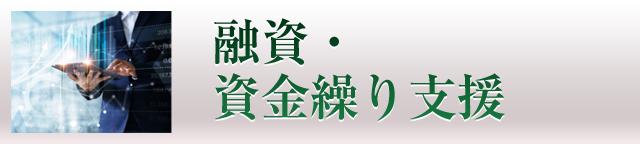 融資・資金繰り支援_十兵衛