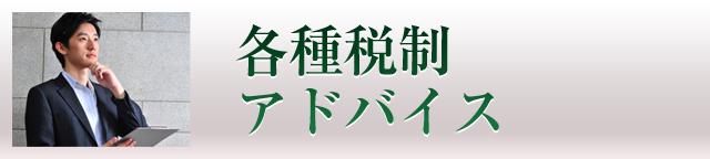 各種税制アドバイス_新富士