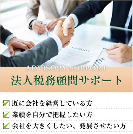 法人税務顧問サポート_静岡県
