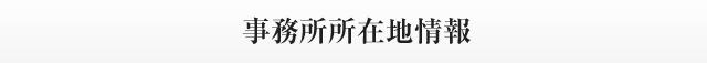 遠藤哲弥税理士_事務所所在地情報
